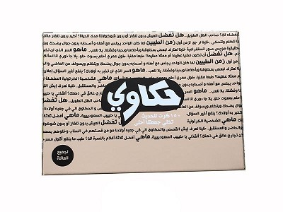 Arabic Cards Game
