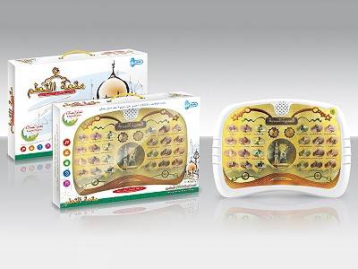Arabic  Learning Machine (Legends of the prophets)